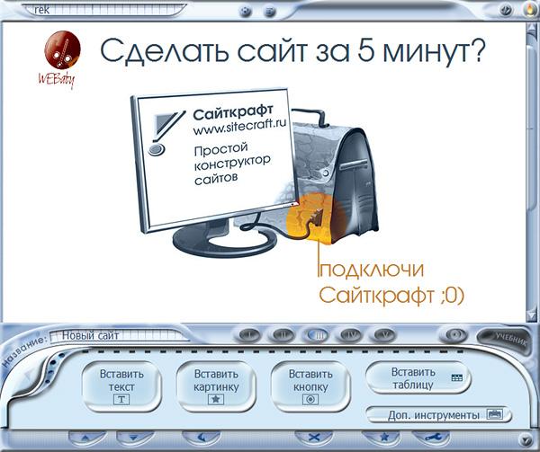 Сайткрафт 2008 от WEBaby, 4.17